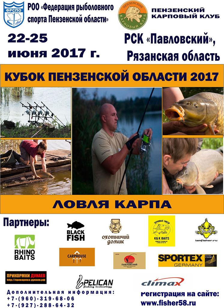 спортивно рыболовный клуб павловский